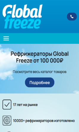 Создание сайта для компании «Global freeze»